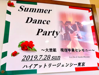 2019SummerPartyPoster2019-03-22 11.21.29.png