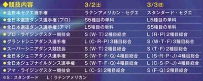 スーパージャパン日程表2019.JPG