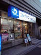 ファイテン 横浜店