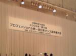 統一全日本ダンス選手権